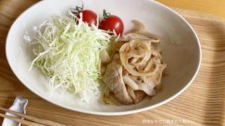 あさイチ 今泉久美さんの豚モモ肉の生姜焼き