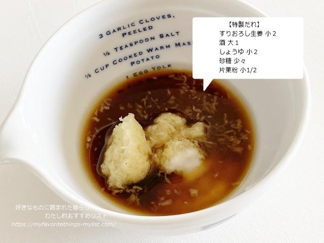 あさイチ 生姜焼き1