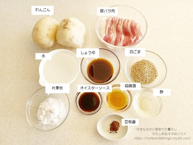 あさイチ れんこんと豚肉の四川風炒め煮1