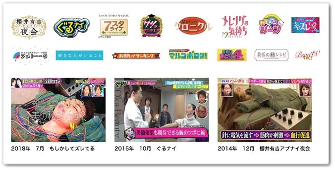 美容鍼灸院HARICCHI メディア