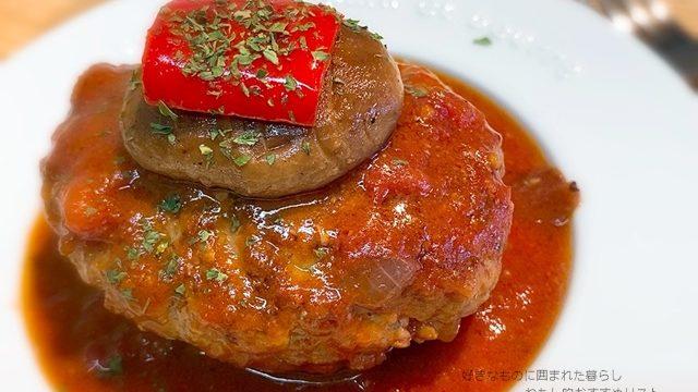 片岡護さんトマト煮込みハンバーグ24