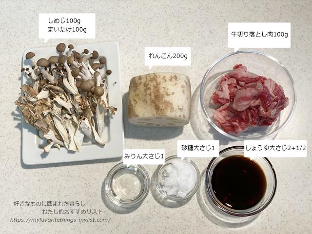 きのことれんこん 牛肉の混ぜご飯5