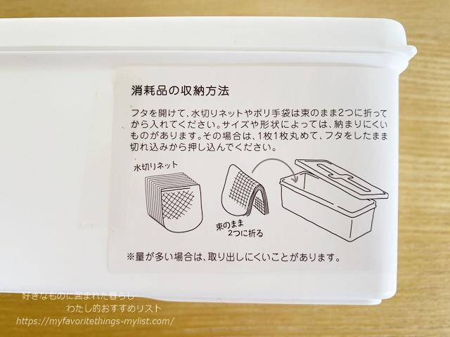プルアウトボックス 袋入れ方1
