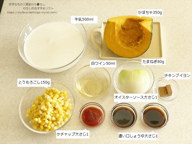 かぼちゃとトウモロコシのスープ4