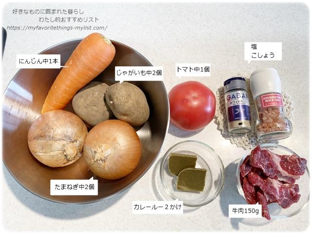 bestpot-curry1