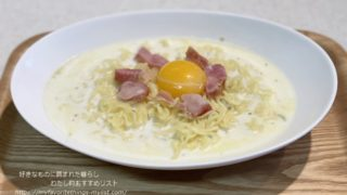 濃厚カルボナーラ麺