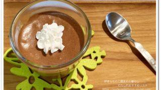 チョコレートムース2