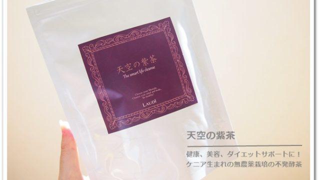 天空の紫茶 口コミ25